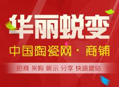 中国陶瓷网商铺华丽蜕变