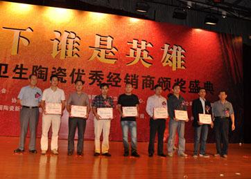 【视频】首届建筑卫生陶瓷优秀经销商评选颁奖典礼