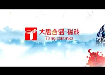 大唐合盛--时尚中国专题片