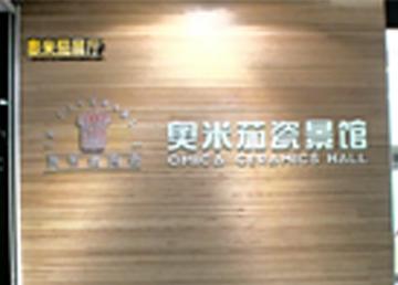 【视频】奥米迦展厅
