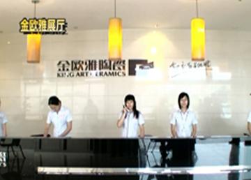 【视频】金欧雅陶瓷展厅