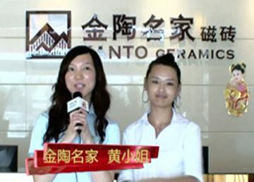 【视频】金陶名家陶瓷展厅