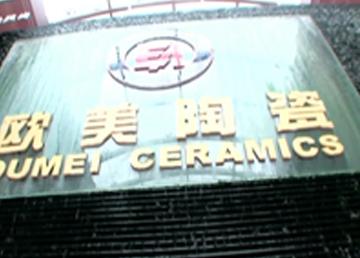 【视频】欧美陶瓷展厅