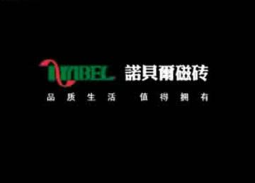 诺贝尔陶瓷宣传片