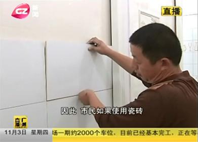 【视频】瓷砖超标成健康杀手?