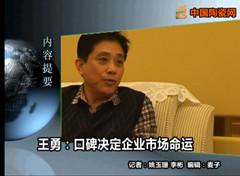 【视频】王勇:口碑决定企业市场命运