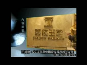【视频】王常德:2011年嘉俊陶瓷实现跨越式发展