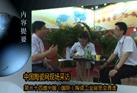【直击】中国陶瓷网二十四届工业展现场访谈