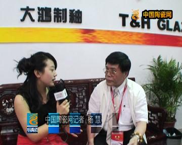 【视频】大鸿制釉2011广州工业展现场访谈