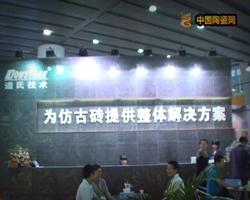 【视频】道氏制釉2011广州工业展现场访谈