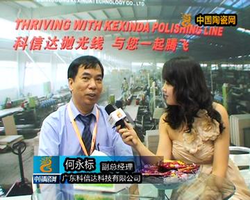 【视频】科信达2011广州工业展现场访谈