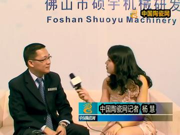 【视频】硕宇机械2011广州工业展现场访谈