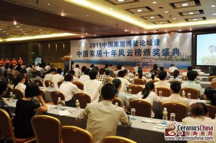 【视频】中国家居十年风云榜颁奖盛典