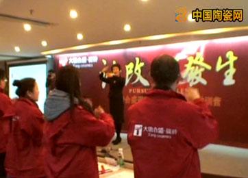 【视频】大唐合盛.磁砖第二期top训练营