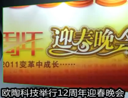 【视频】欧陶科技举行12周年迎春晚会