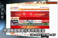 【视频】中国陶瓷网举行年终经营会