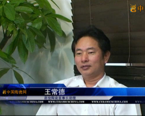 【视频】王常德:嘉俊陶瓷创新之路   4D空间展示技术