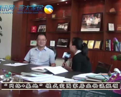 李金平谈电商崛起 家居行业离不开物流