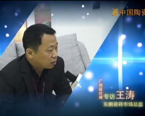 专访:东鹏瓷砖市场部总监王涛
