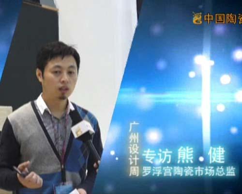 专访罗浮宫陶瓷市场总监熊健