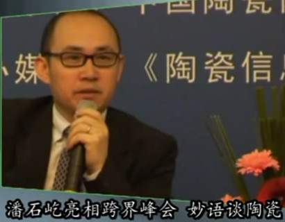 【视频】潘石屹亮相跨界峰会妙语谈陶瓷