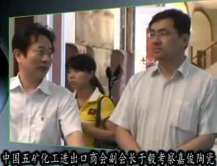 【视频】中国五矿化工进出口商会副会长于毅考察嘉俊陶瓷