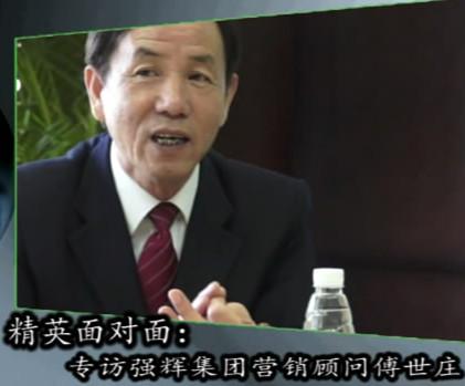 【对话】强辉集团营销顾问傅世庄