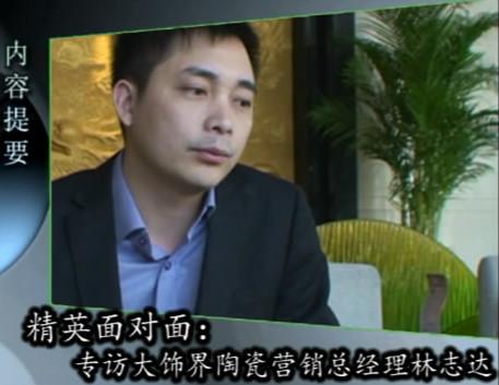 【对话】大饰界陶瓷营销总经理林志达