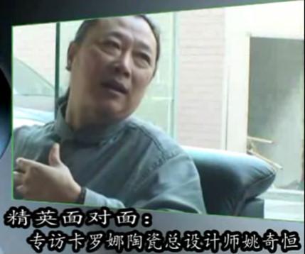 【对话】卡罗娜陶瓷总设计师姚奇恒