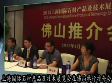 【视频】上海国际石材产品及技术展览会在佛山举行推介会
