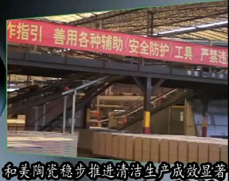 【视频】和美陶瓷稳步推进清洁生产成效显著