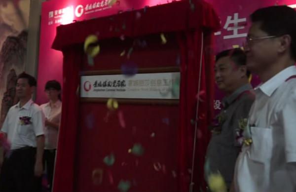 【视频】蒙娜丽莎集团景德镇陶瓷学院大学生实习基地正式挂牌