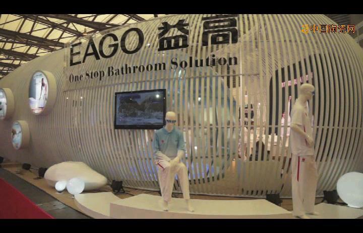 【视频】益高卫浴上海展显体育营销魅力