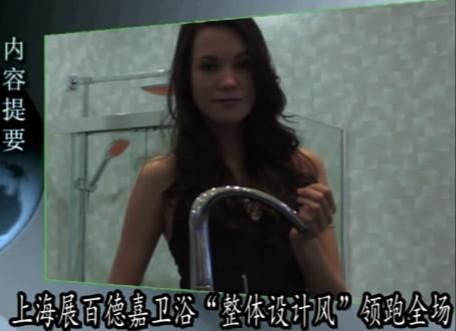 【视频】上海展百德嘉卫浴整体设计风领跑全场