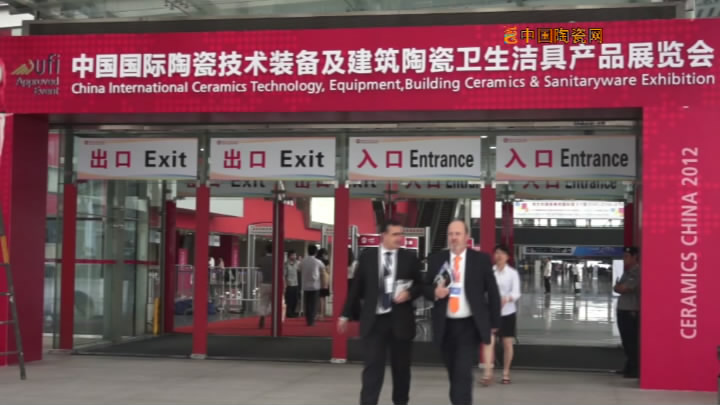 【视频】2012中国国际陶瓷技术装备及建筑陶瓷卫生洁具产品展览会开幕