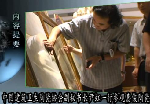 【视频】中国建筑卫生陶瓷协会副秘书长尹虹一行参观嘉俊陶瓷