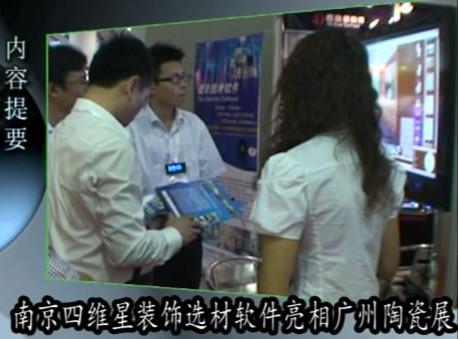 【视频】南京四维星装饰选材软件亮相2012广州工业展