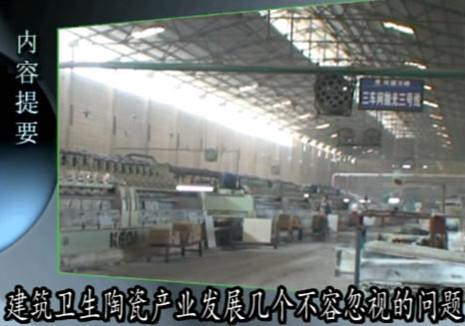 【视频】建筑卫生陶瓷产业发展存在几个不可忽视的问题