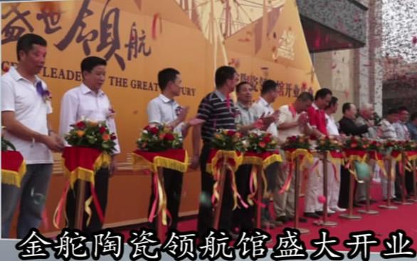 【视频】金舵陶瓷领航馆盛大开业