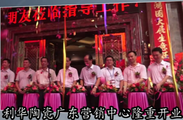 【视频】利华陶瓷广东营销中心隆重开业
