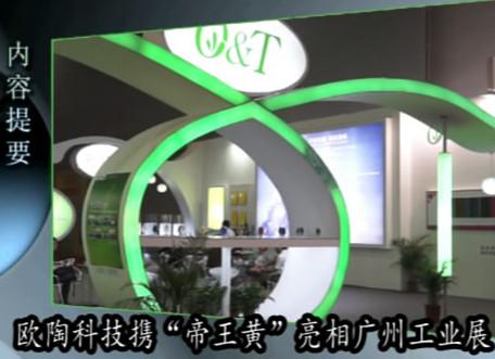 【视频】欧陶科技携帝王黄亮相广州工业展