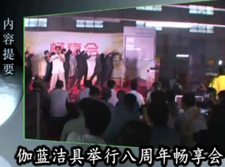 【视频】伽蓝洁具举行八周年畅享会