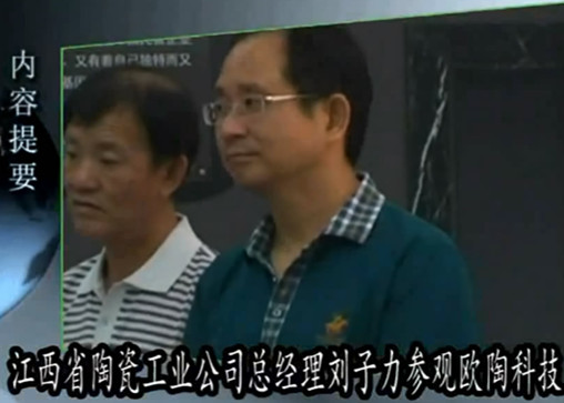 【视频】江西省陶瓷工业公司总经理刘子力参观欧陶科技