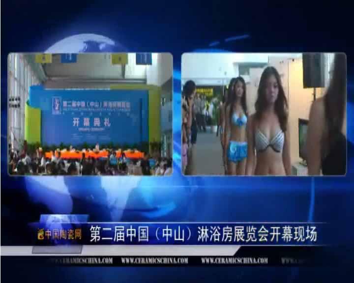 【视频】第二届中国(中山)淋浴房展览会开幕现场