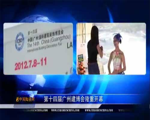 【视频】第十四届广州建博会开幕式