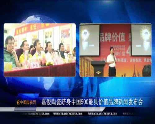 【视频】嘉俊跻身中国500最具价值品牌新闻发布会