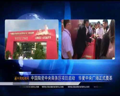 【视频】华夏中央广场奠基仪式