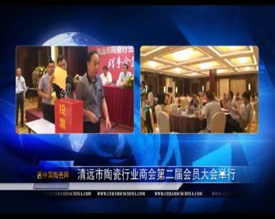 【视频】清远市陶瓷行业商会第二届会员大会举行