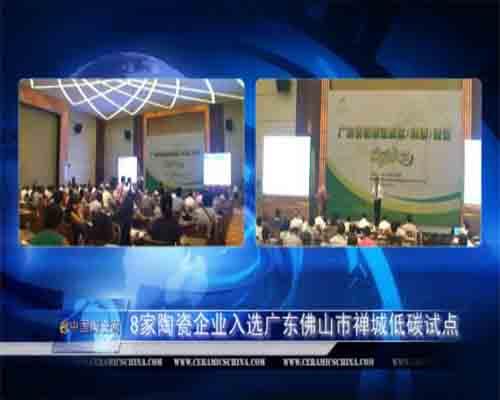 【视频】八家陶瓷企业入选广东省佛山禅城低碳试点