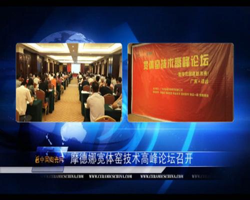 【视频】摩德娜召开宽体窑技术高峰论坛 推出泡沫陶瓷
